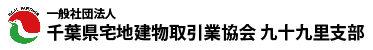 一般社団法人 千葉県宅地建物取引業協会 九十九里支部